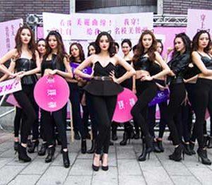 旗下品牌法國BC與伊林娛樂聯名-名模美腰褲